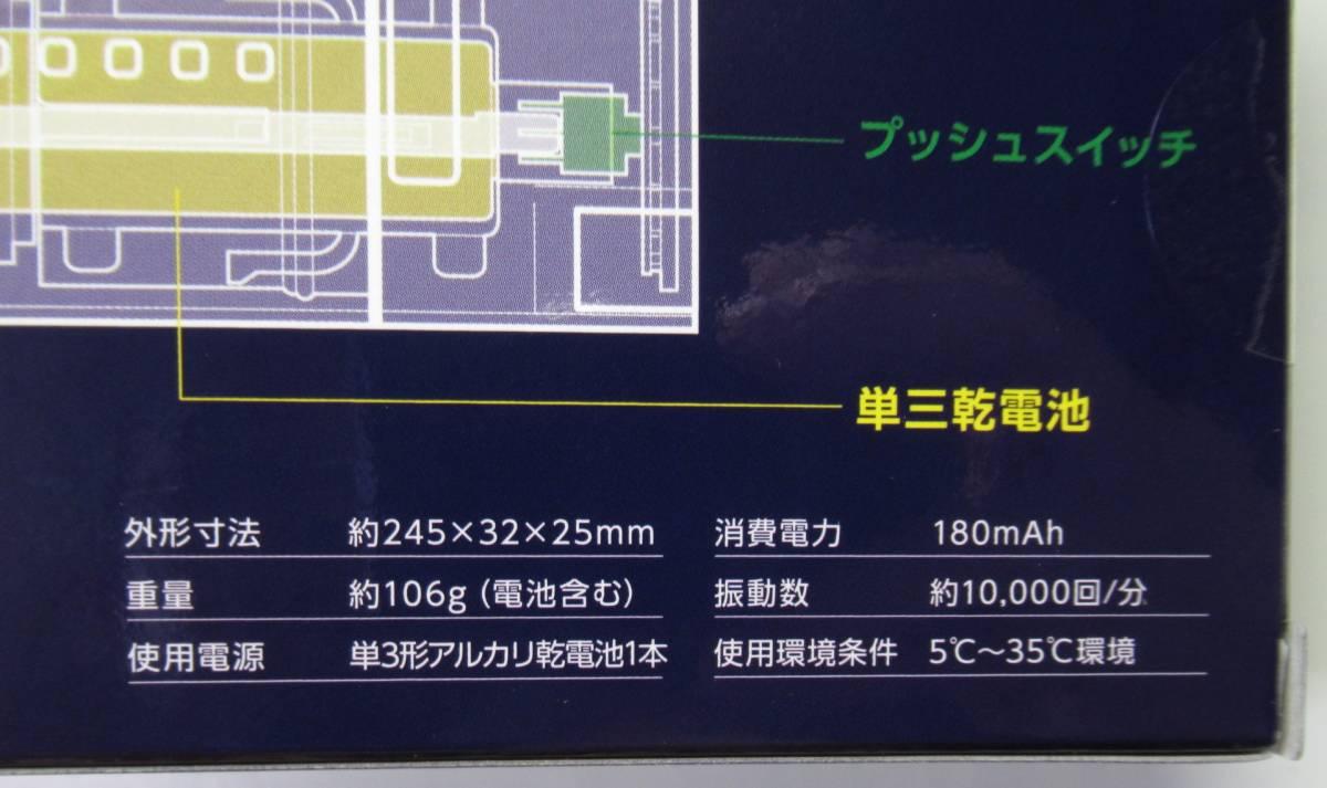 「超?電動歯ブラシ」リニア中央新幹線スペシャルモデル JR東海 L0系 1/200 抽プレ非売品_画像3