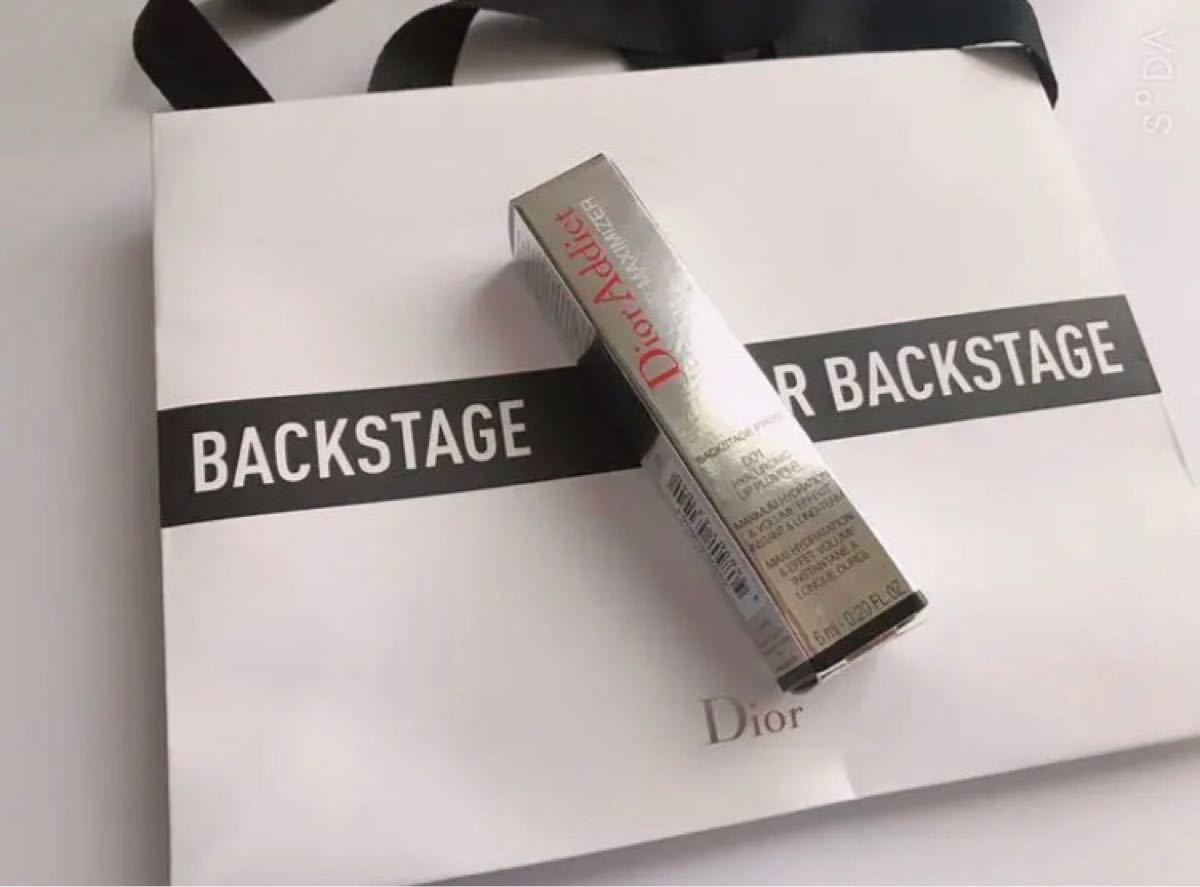 Dior マキシマイザー 001  紙袋付き