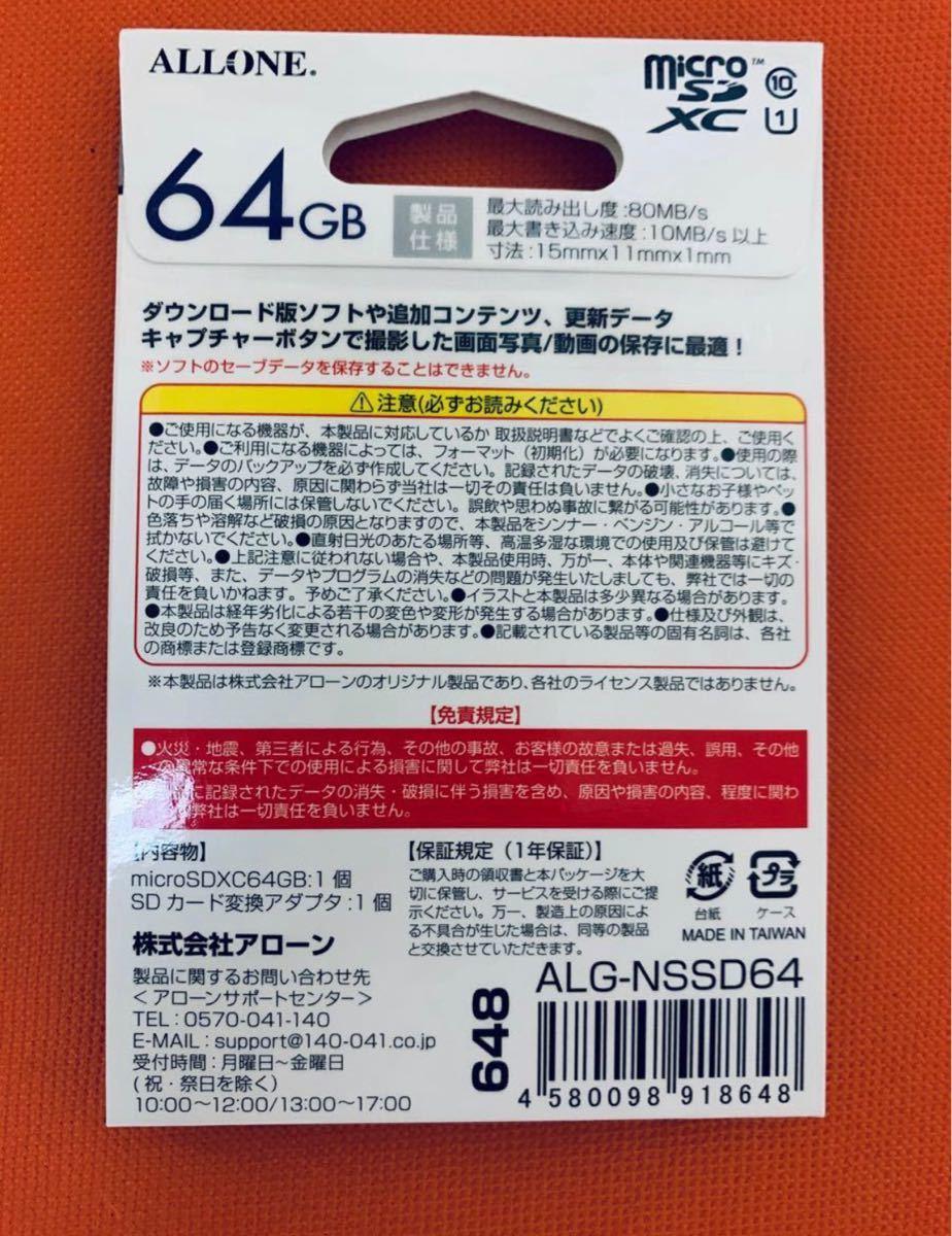 microSDカード64