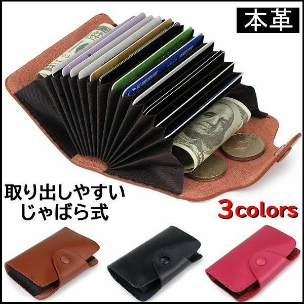 カードケース じゃばら式 本革 お札入れ 保険証ケース 小銭入れ