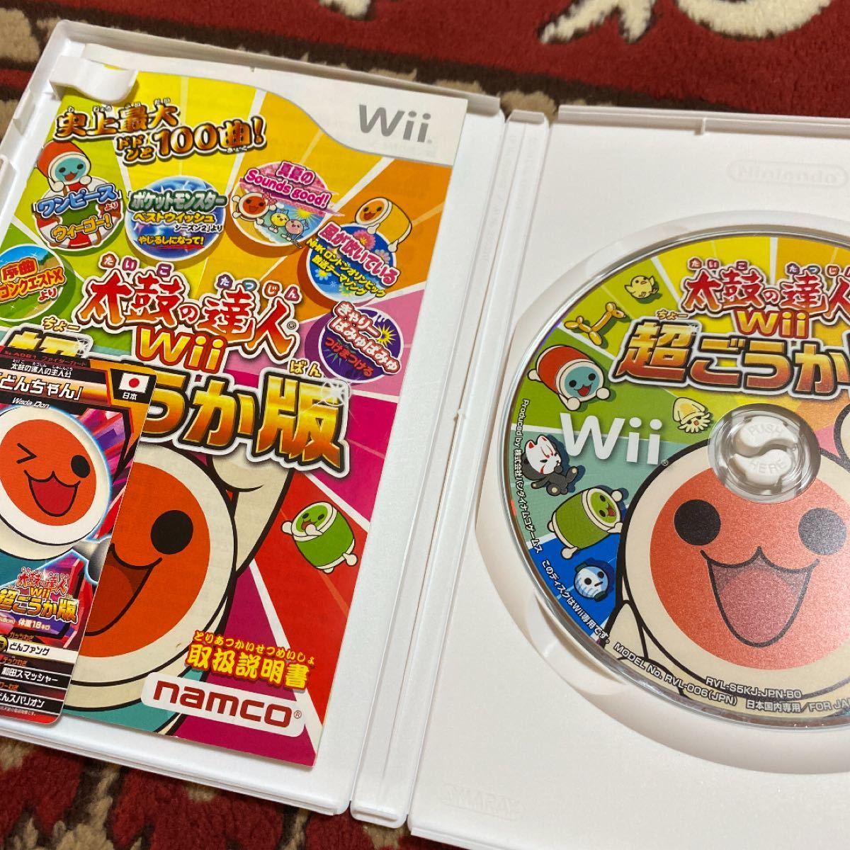 「太鼓の達人Wii 超ごうか版」