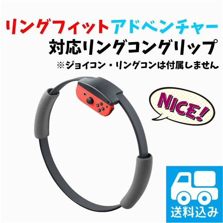 Nintendo Switch リングフィットアドベンチャー 交換用グリップ