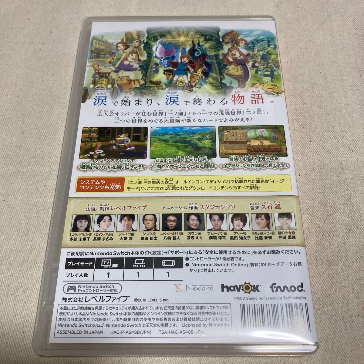 【Switch】二ノ国 白き聖灰の女王 for Nintendo Switch