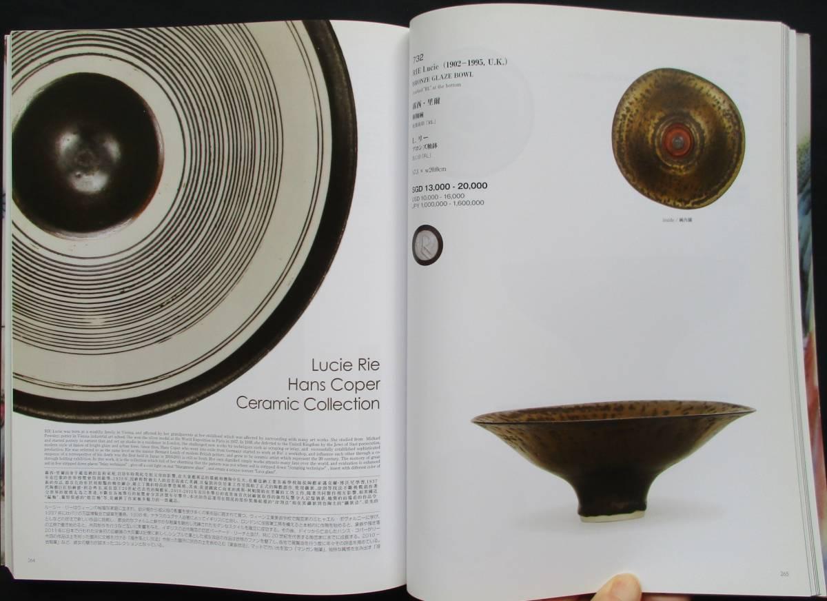 ファン必見の競売目録 ルーシー・リー 14点の作品掲載 *ドイツ人陶芸家・ハンス・コパー (Hans Coper) のコレクションか?