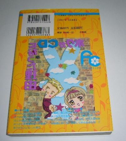 フラワーコミック 田村 由美 ボクがCDになった理由(ワケ)タムのなんでもカプセル12_画像2