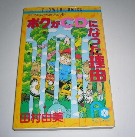 フラワーコミック 田村 由美 ボクがCDになった理由(ワケ)タムのなんでもカプセル12_画像1