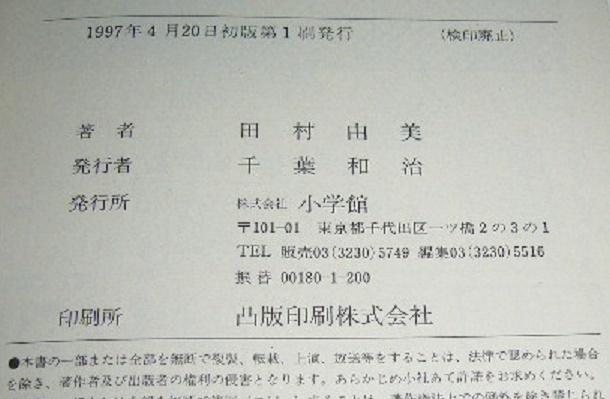 フラワーコミック 田村 由美 ボクがCDになった理由(ワケ)タムのなんでもカプセル12_画像3