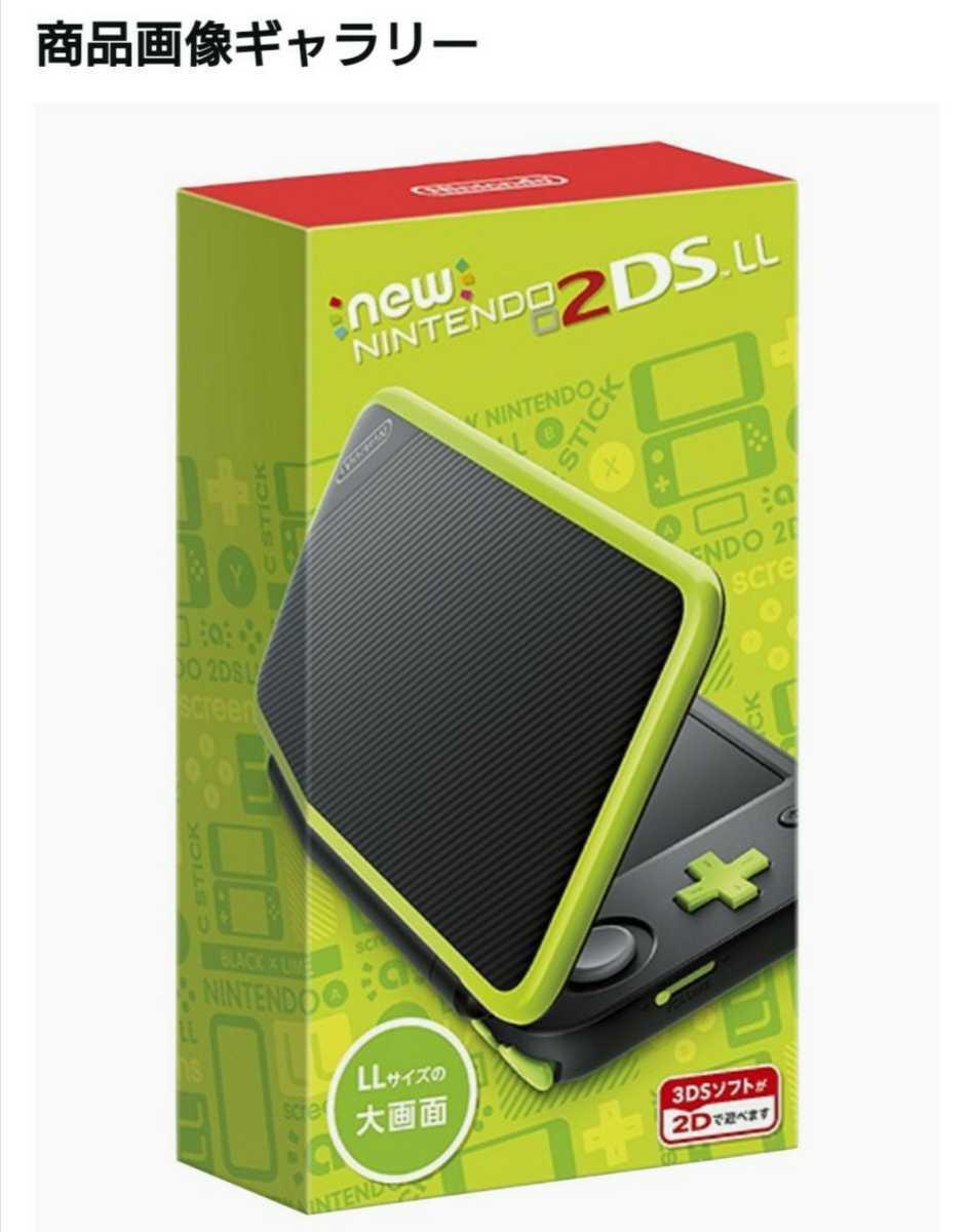 new NINTENDO 2DS LL BLACK×LIME ニュー ニンテンドー 2DS LL ブラック×ライム 本体 新品 未使用 未開封 全ての3DS/DSソフトが遊べます