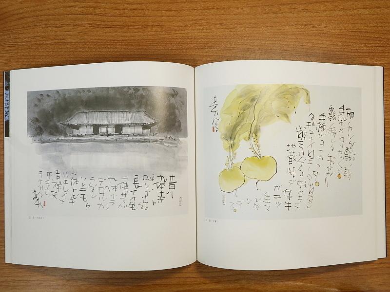 図録 榊莫山展 価格表あり_画像3