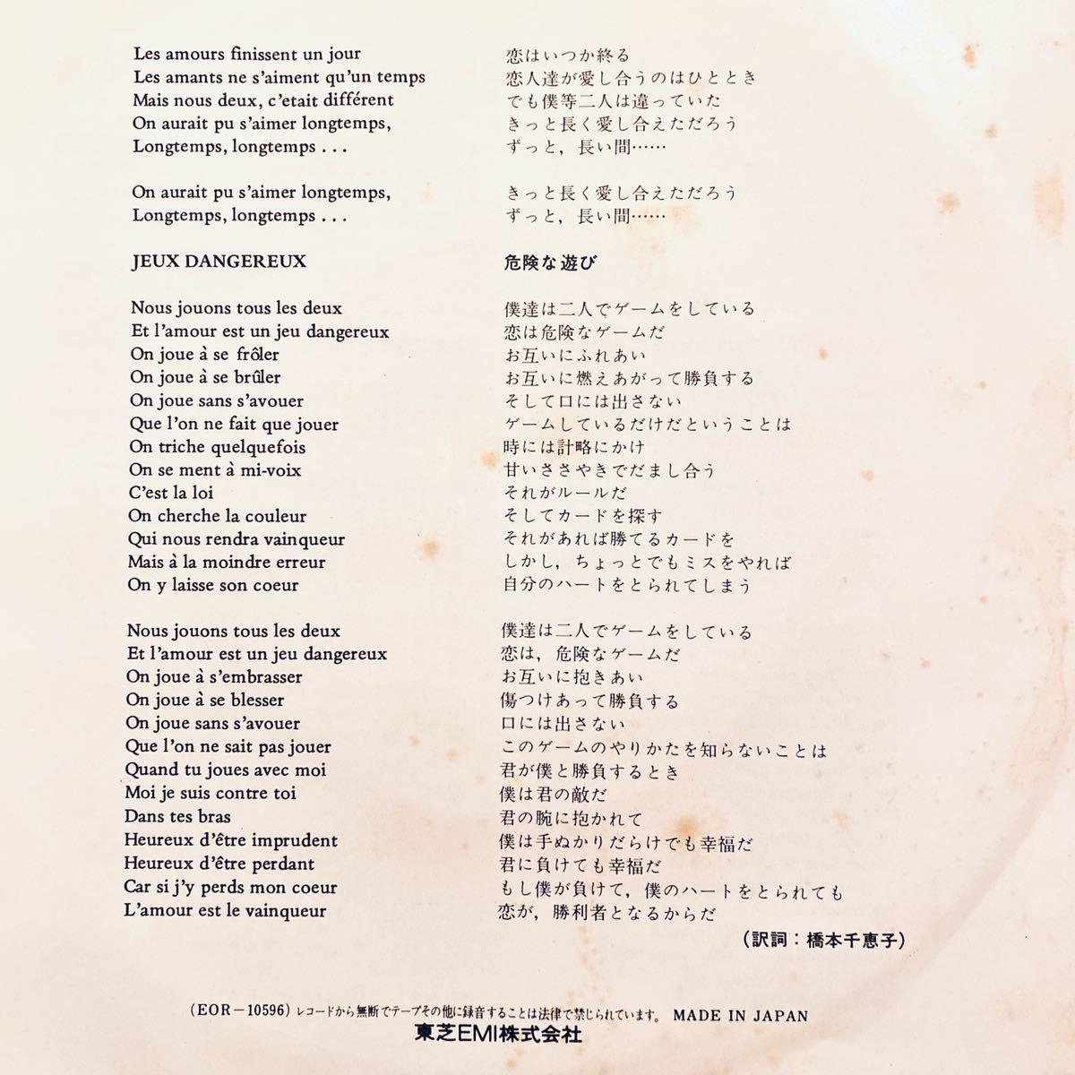 国内見本盤白ラベルEP / ジョルジュ・ムスタキ - ある日恋の終りが / '72 EOR-10596 非売品 プロモ サンプル MOUSTAKI_画像4