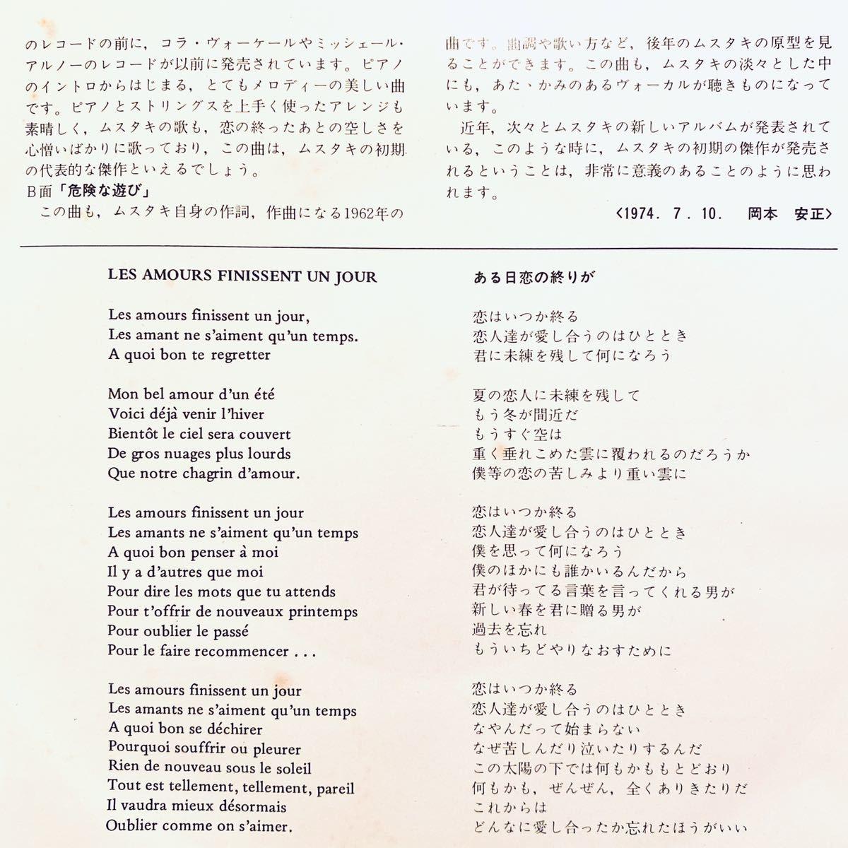 国内見本盤白ラベルEP / ジョルジュ・ムスタキ - ある日恋の終りが / '72 EOR-10596 非売品 プロモ サンプル MOUSTAKI_画像3