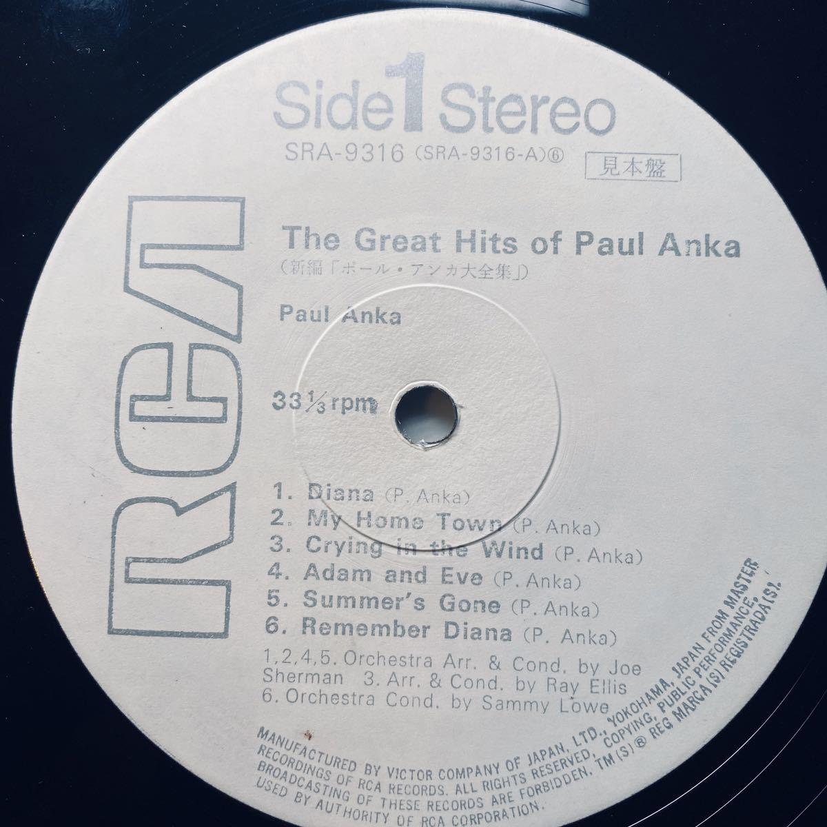 国内見本白ラベルLP 3枚セット ポール・アンカ 大全集 特別ダイジェスト ミュージック・マン / PAUL ANKA 非売品 プロモ サンプル盤_画像4