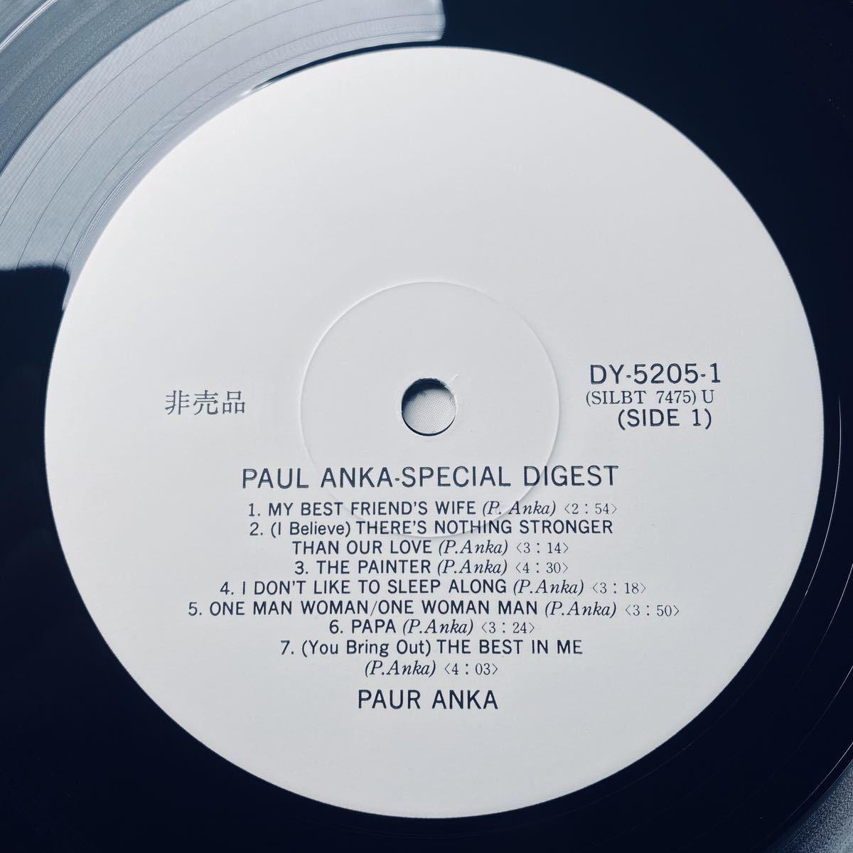 国内見本白ラベルLP 3枚セット ポール・アンカ 大全集 特別ダイジェスト ミュージック・マン / PAUL ANKA 非売品 プロモ サンプル盤_画像7