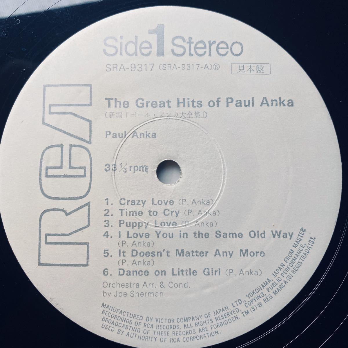 国内見本白ラベルLP 3枚セット ポール・アンカ 大全集 特別ダイジェスト ミュージック・マン / PAUL ANKA 非売品 プロモ サンプル盤_画像5