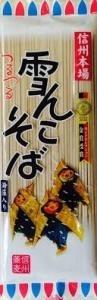 信州蕎麦 桝田屋 雪んこそば 【地元長野でも有名な乾燥タイプのそばです】3袋までネコポス同梱可能。(4)_画像1