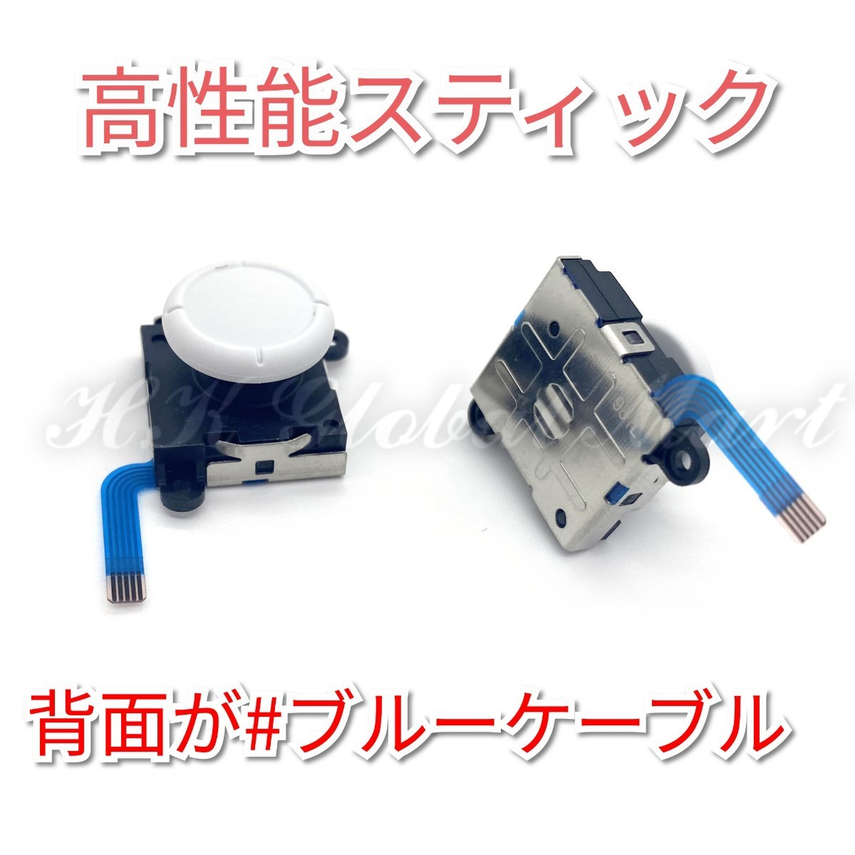 任天堂スイッチ ジョイコン修理キット ホワイトスティック