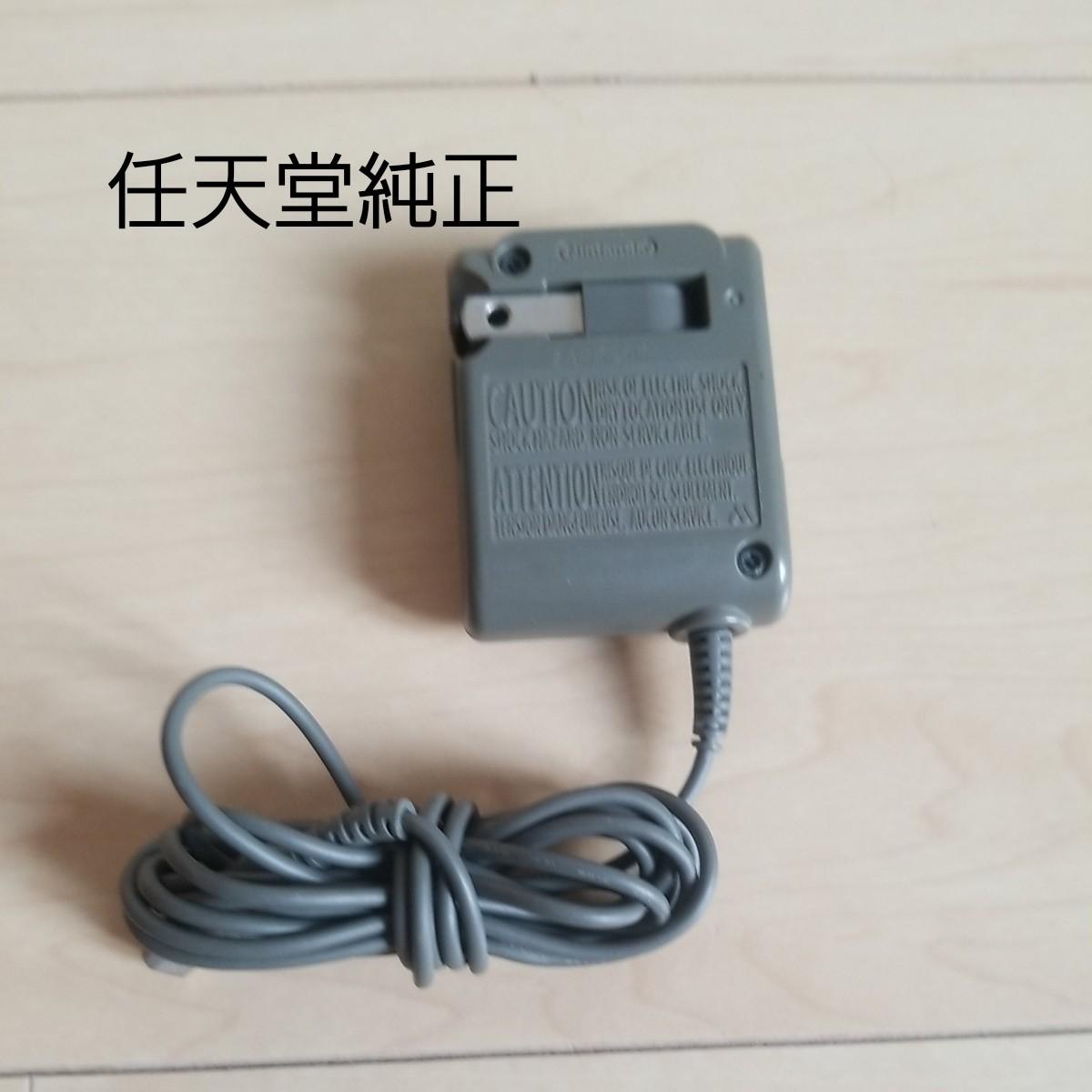 ds lite  充電器  DS Lite ACアダプター 任天堂