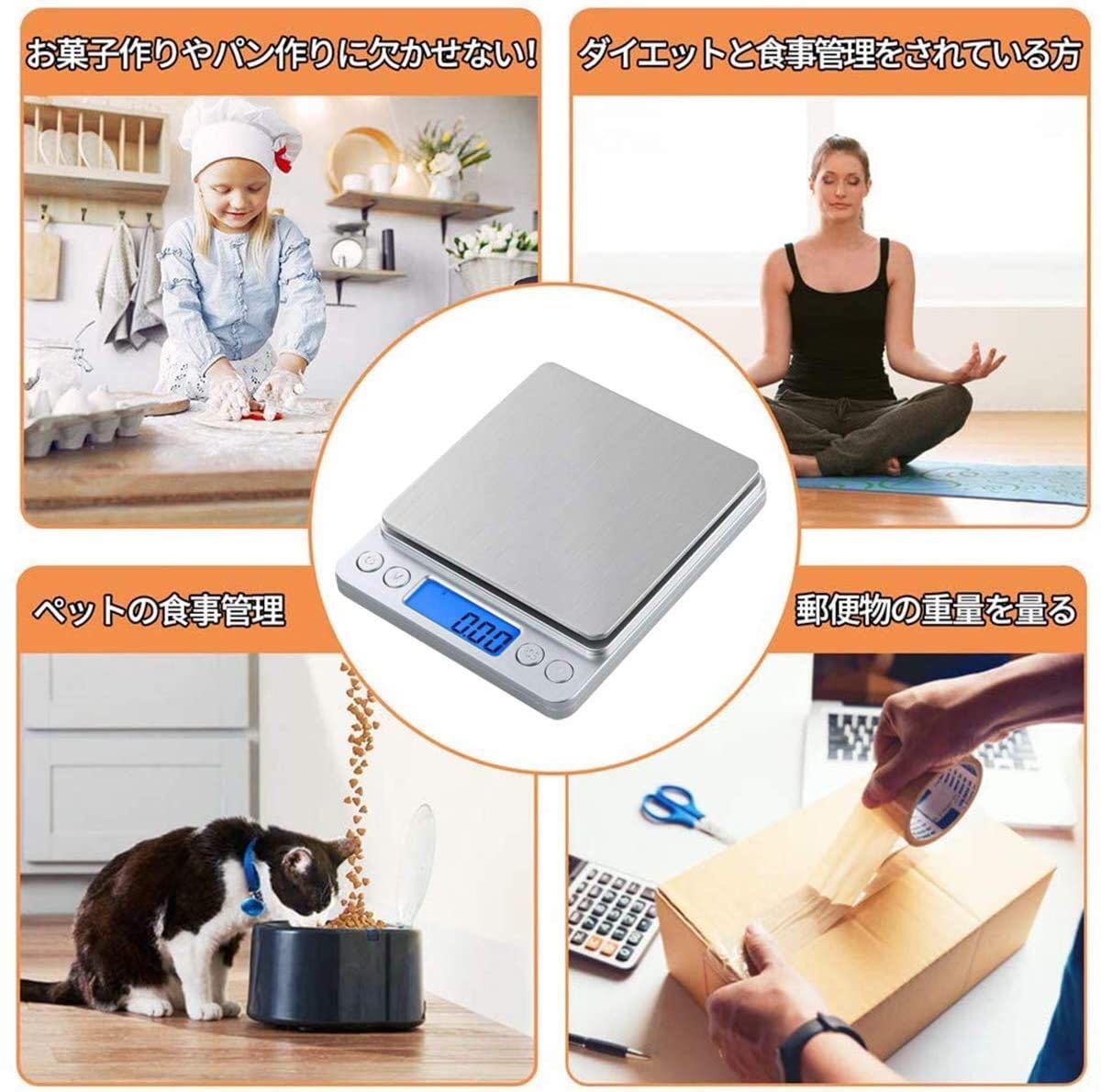 デジタルスケール 乾電池両対応 電子計量器 超小型 高精度センサー