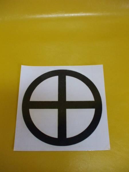 丸に十の字(カッティングシート)2枚セット(屋外可)・送料無料_画像2