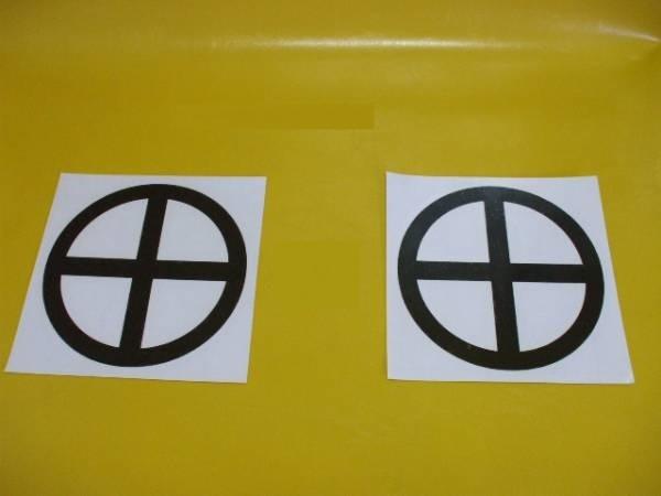 丸に十の字(カッティングシート)2枚セット(屋外可)・送料無料_画像1