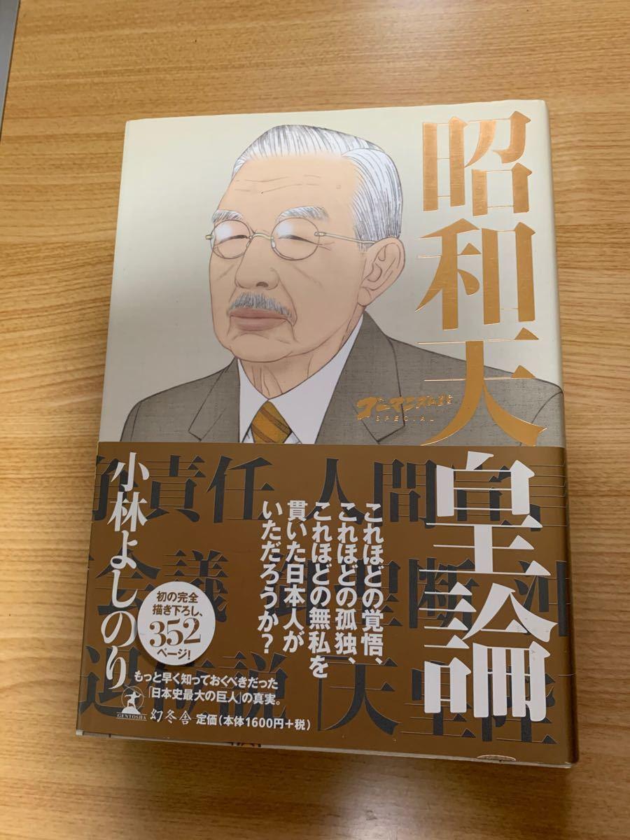 昭和天皇論 ゴ-マニズム宣言special  /幻冬舎/小林よしのり