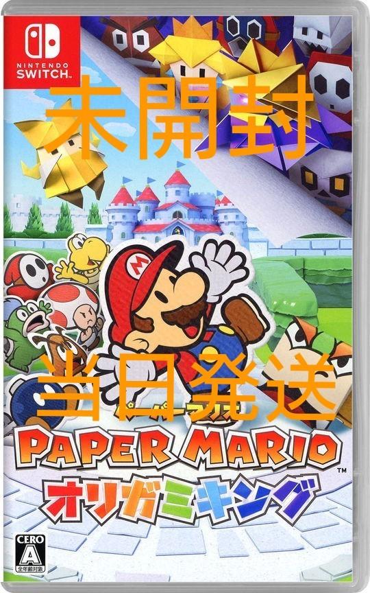 ペーパーマリオオリガミキング 未開封 NintendoSwitchソフト