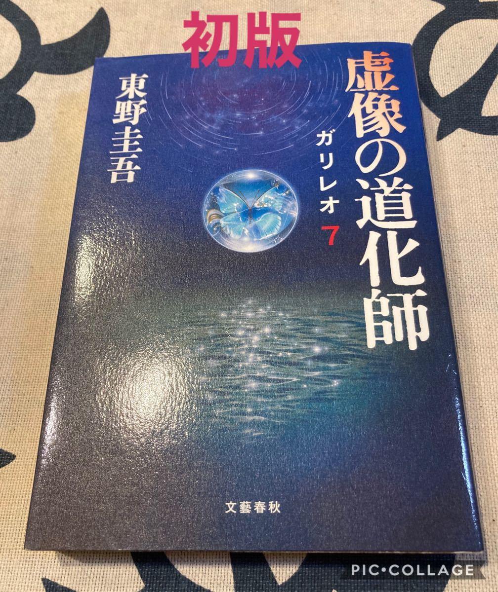 【初版】虚像の道化師 ガリレオ7
