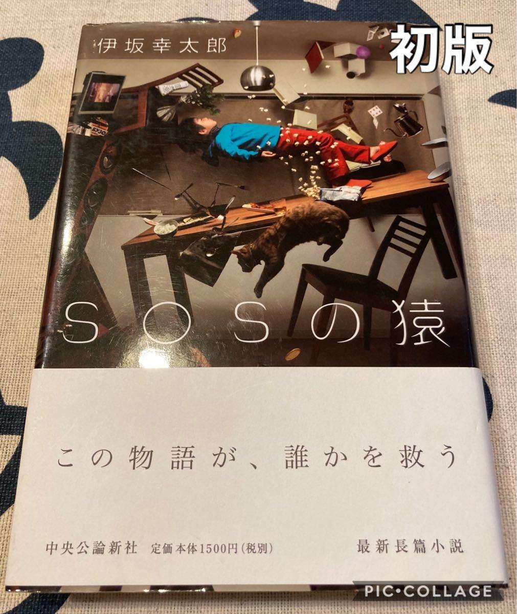 【初版、帯付き】SOSの猿   /中央公論新社/伊坂幸太郎 (単行本) 中古