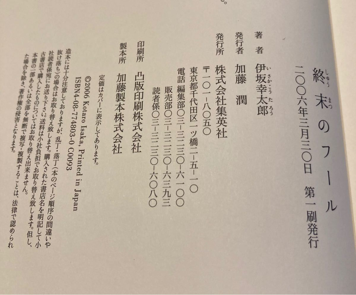 【初版】終末のフ-ル   /集英社/伊坂幸太郎 (単行本) 中古