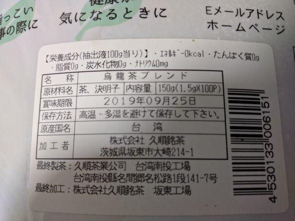 値下げ! 送料込 プーアル ウーロン 黒茶烏龍茶100包入 賞味期限2021/10月_画像3