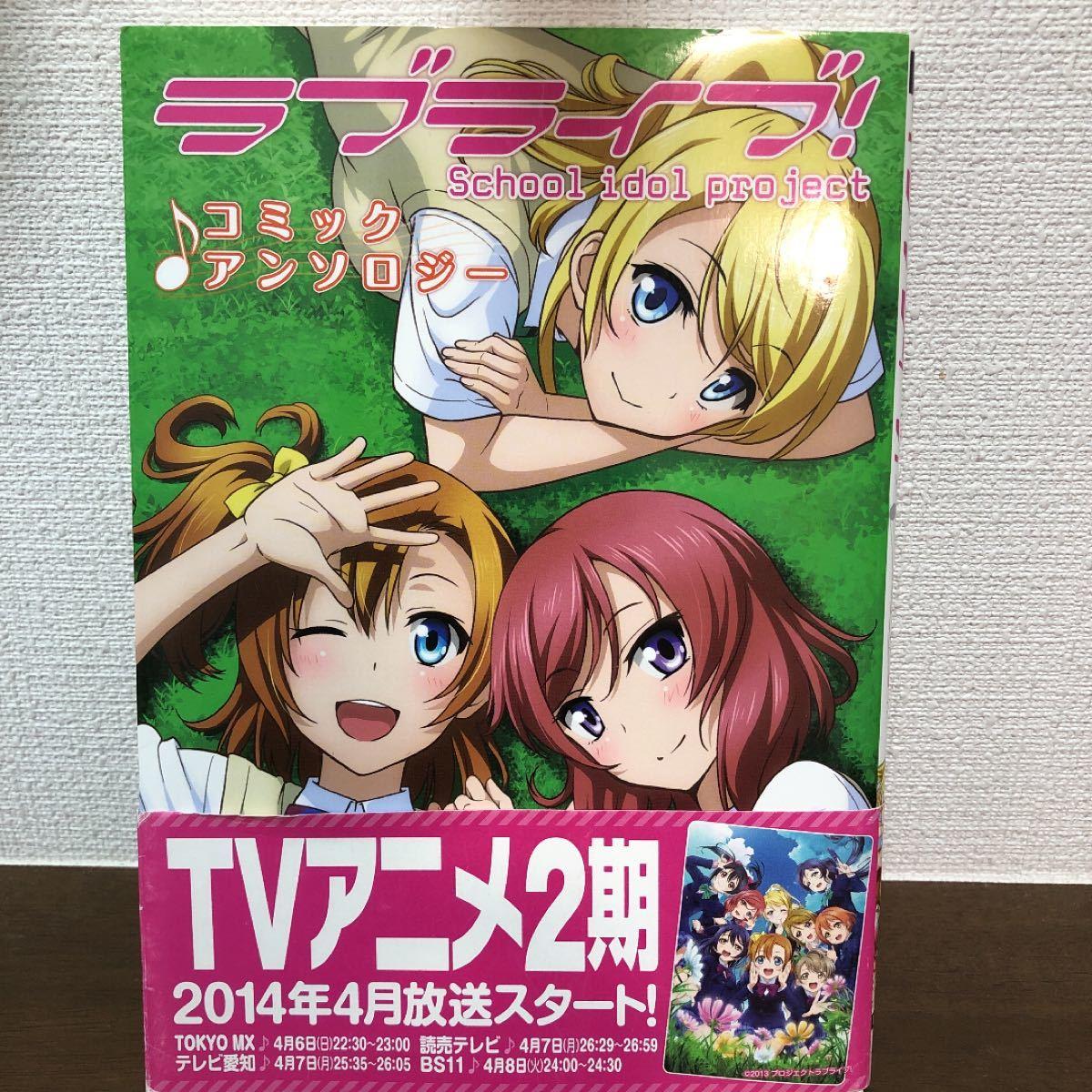 ラブライブ!コミックアンソロジー School idol project