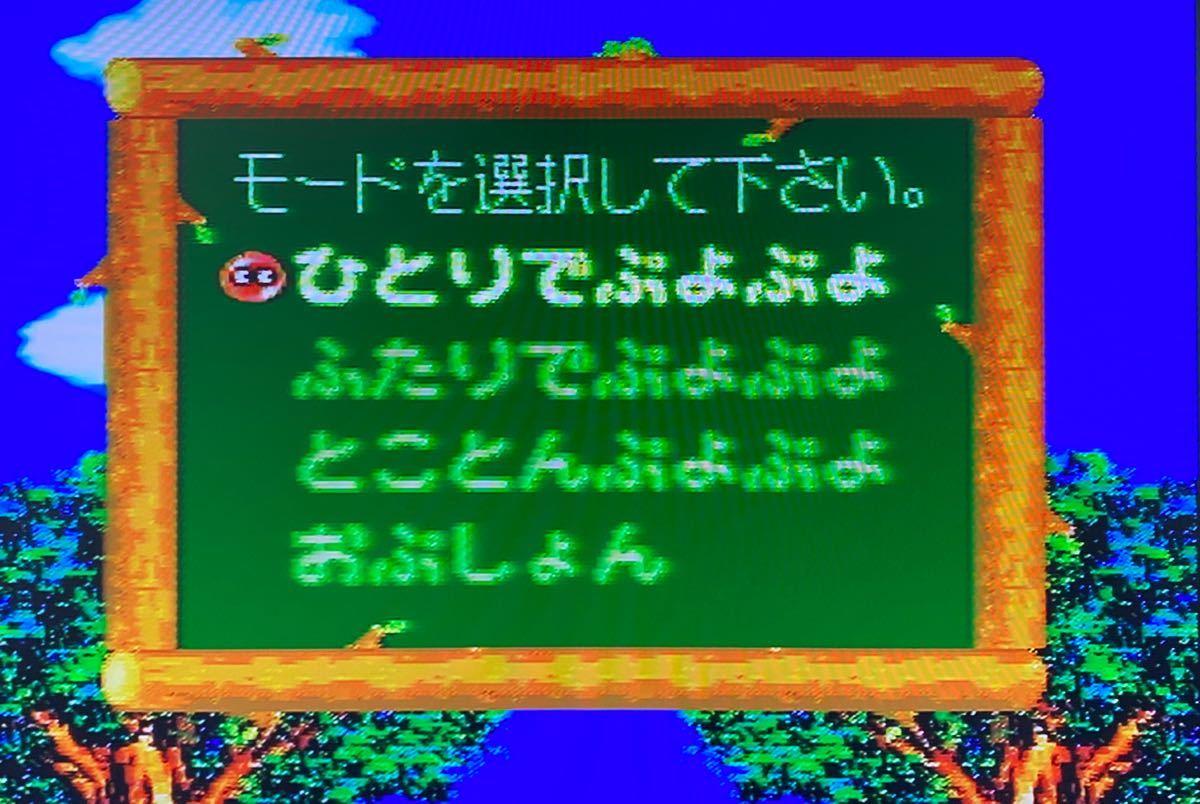 スーパーぷよぷよ【スーパーファミコン】