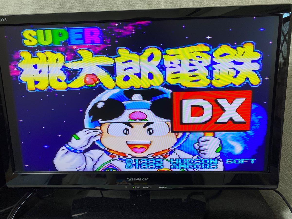 桃太郎電鉄DX【スーパーファミコン】