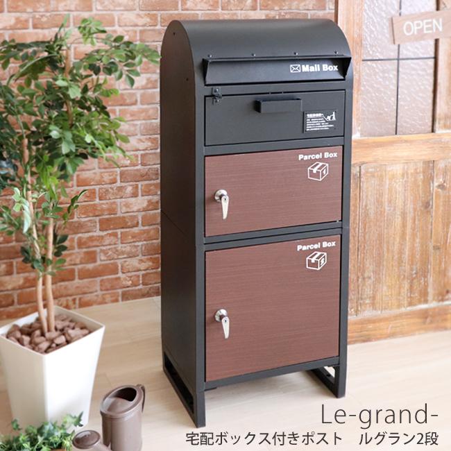 インテリアになじむ  宅配ボックス 郵便ポスト 郵便受け 置き型ポスト ポスト メールボックス 一戸建て