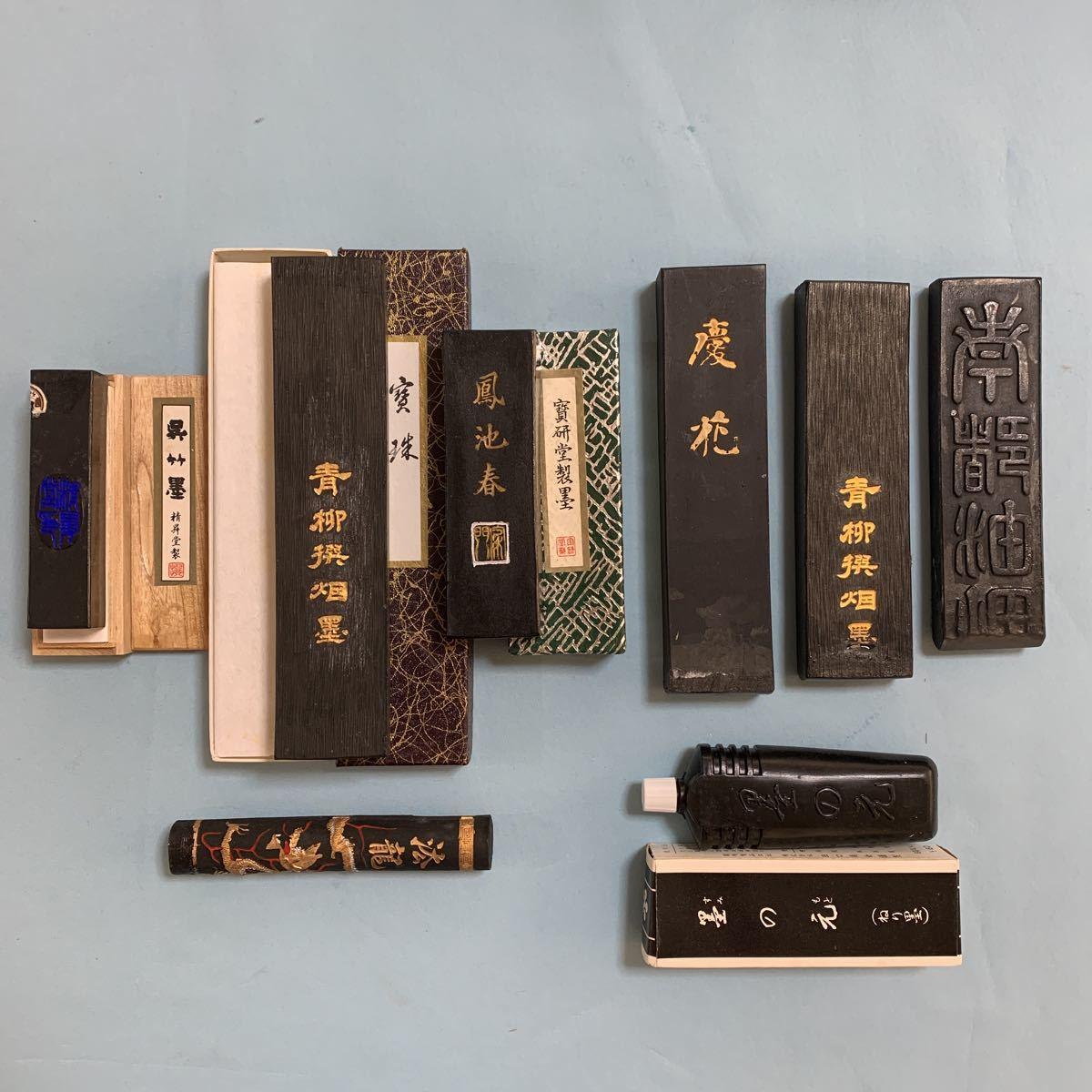 中国 古墨 和墨 寳研堂 など色々 まとめての出品です!