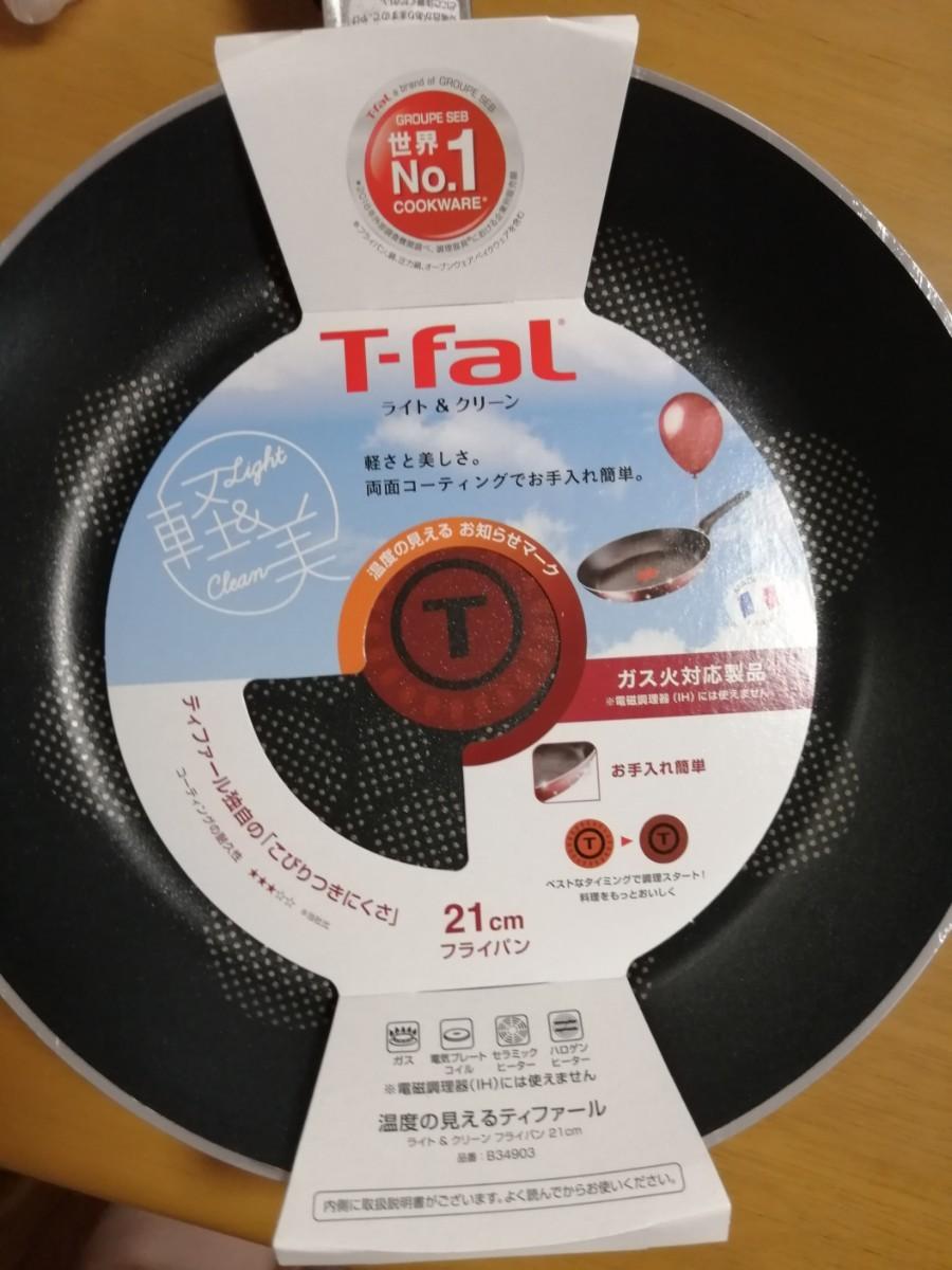 T-faL ティファール フライパン ライト&クリーン 21cm 25cm