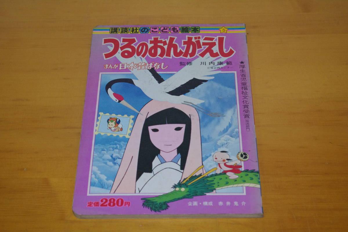 絵本 まんが日本昔ばなし つるのおんがえし