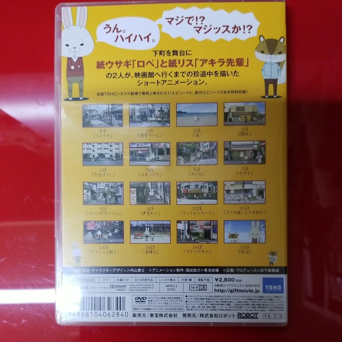 アニメ 紙兎ロペDVD/ クーポンコード:YVDDB37