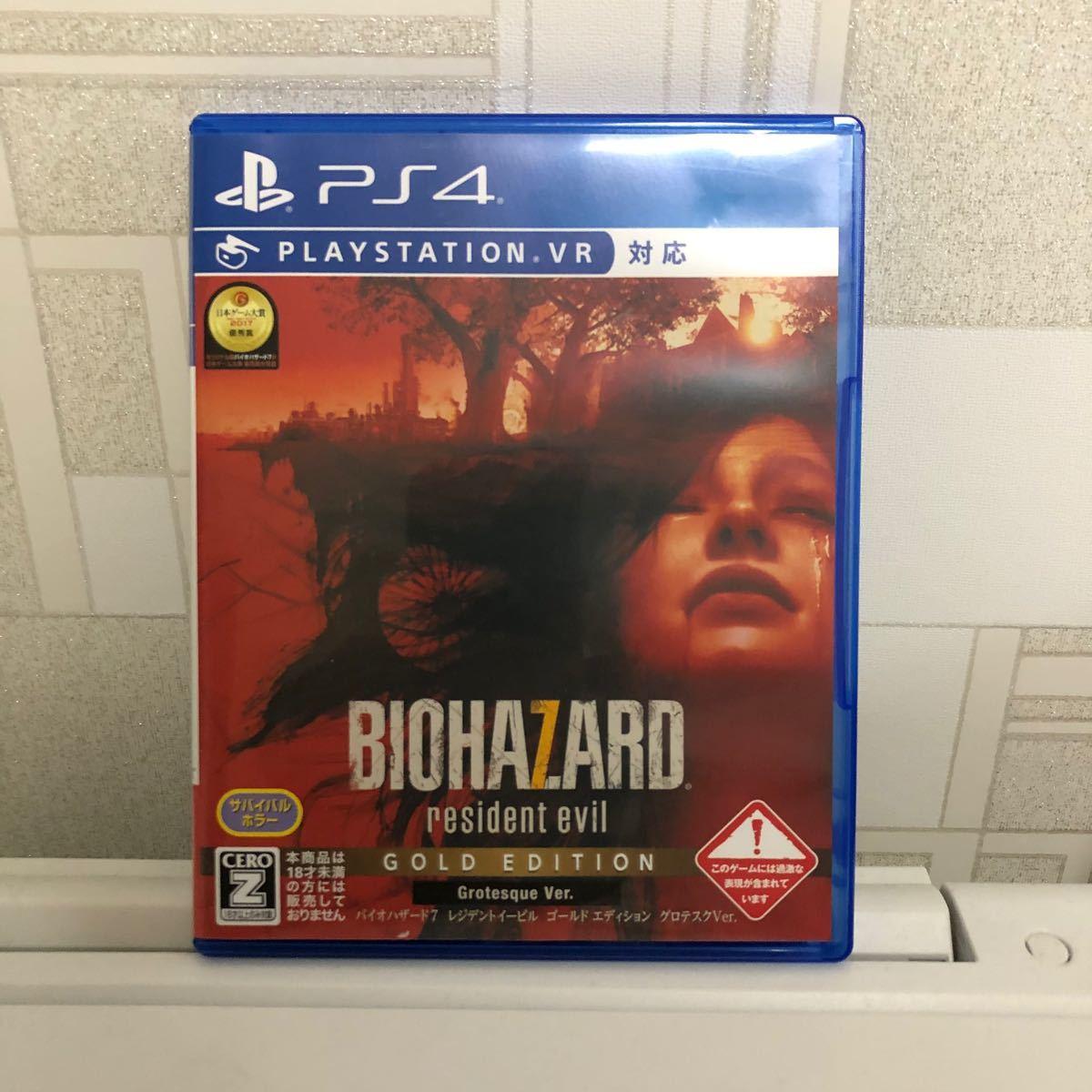 PS4 バイオハザード7レジデントイービル ゴールドエディション