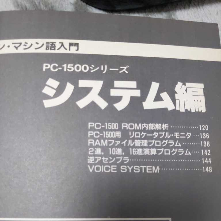 pocket computer machine language introduction engineering company I/O separate volume