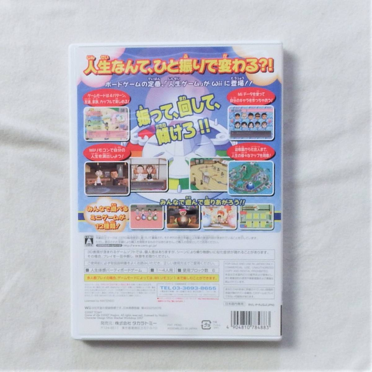 Wii 人生ゲーム Wii