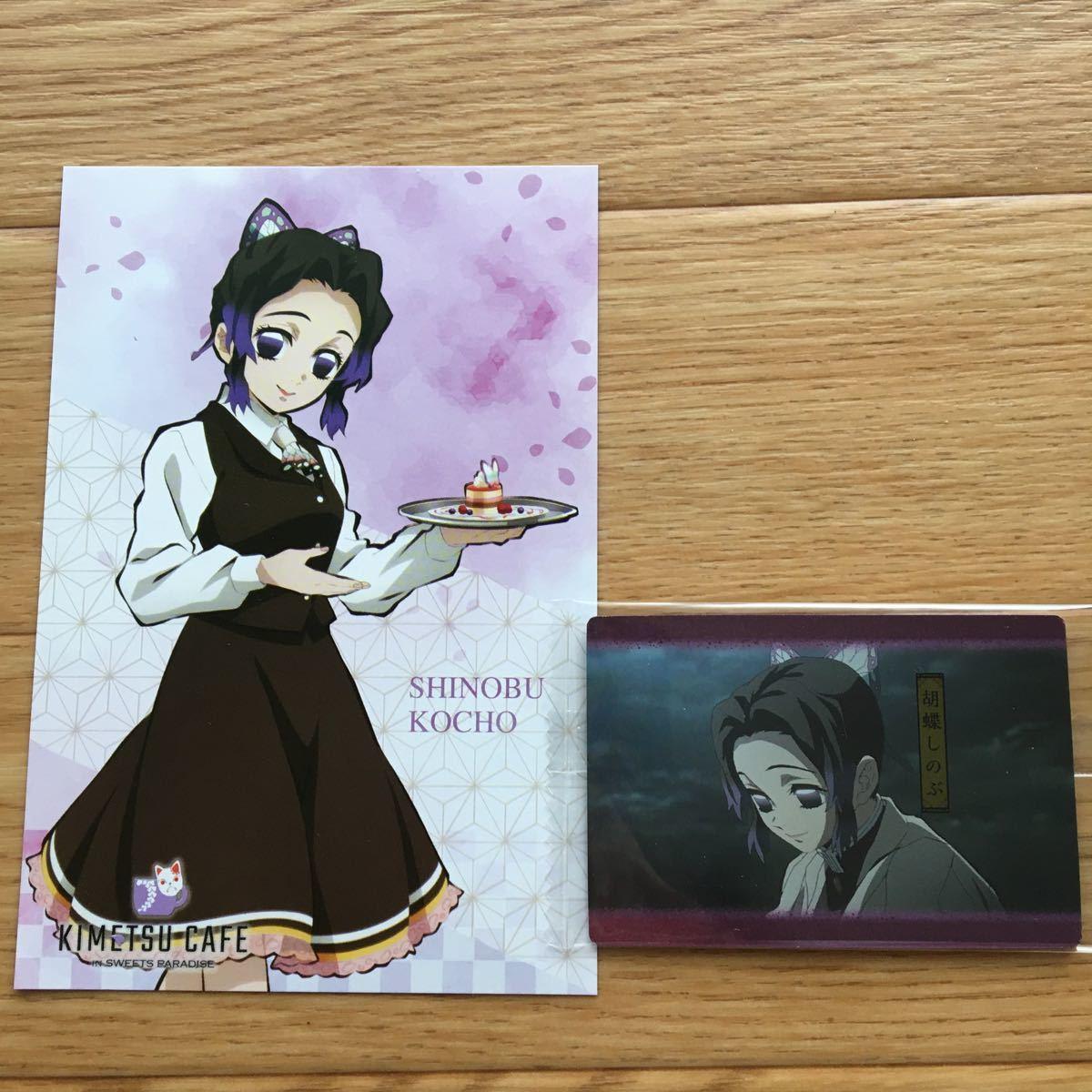 鬼滅の刃 胡蝶しのぶ ポストカード&カード