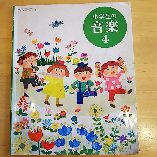 小学生の音楽 4【4年生音楽教科書】