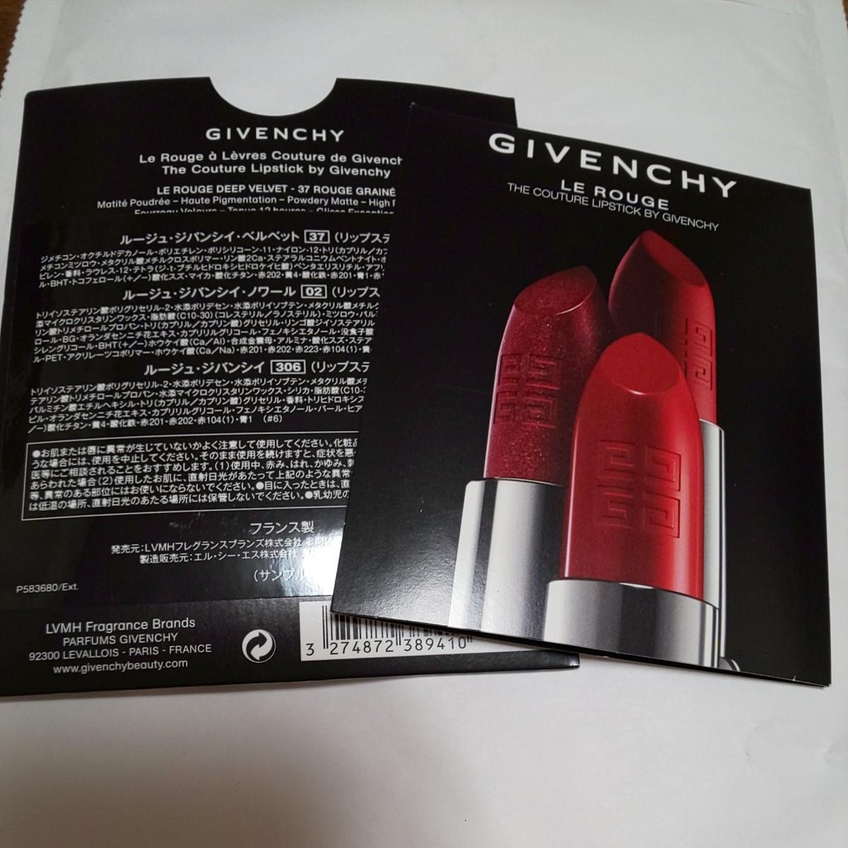 【新品未使用】リップグロス 01 リップスティック ジバンシー GIVENCHY