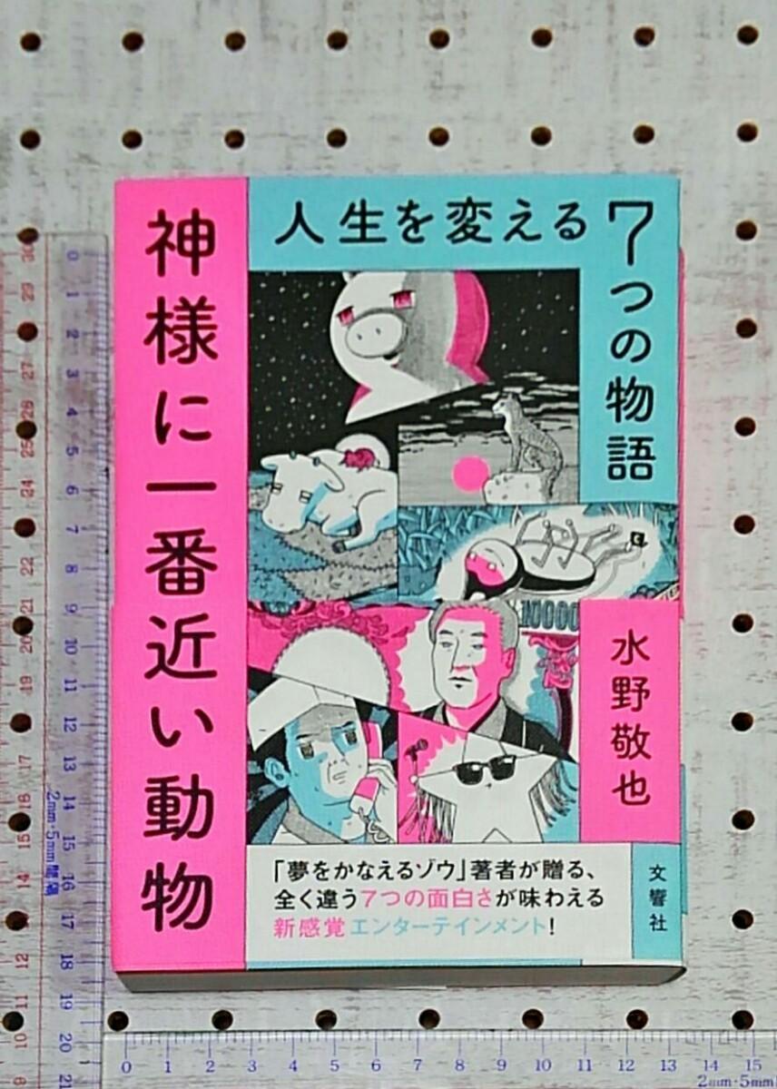 人生を変える7つの物語 神様に一番近い動物 水野敬也