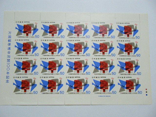 記念切手シート「UPU加盟100年」万国郵便連合加盟100年記念 1977年 50円 20枚 未使用品 【265】_画像1