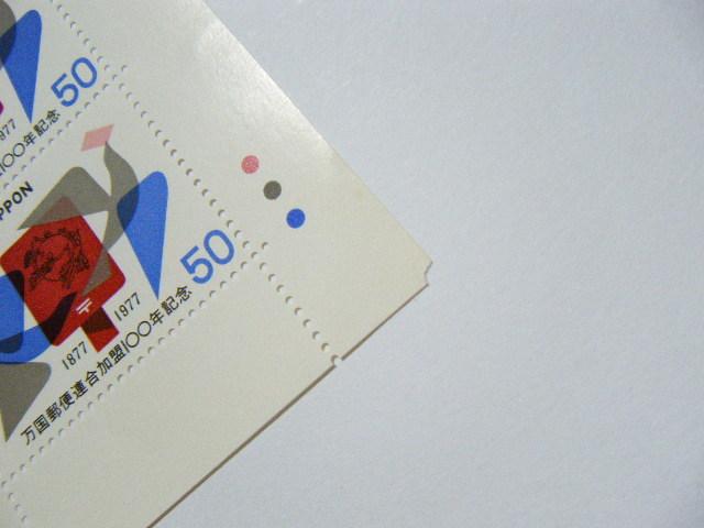 記念切手シート「UPU加盟100年」万国郵便連合加盟100年記念 1977年 50円 20枚 未使用品 【265】_画像8