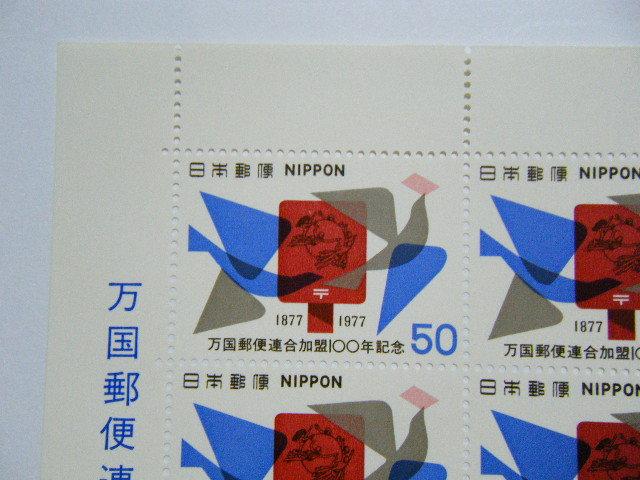 記念切手シート「UPU加盟100年」万国郵便連合加盟100年記念 1977年 50円 20枚 未使用品 【265】_画像3