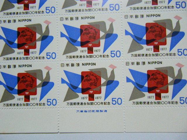 記念切手シート「UPU加盟100年」万国郵便連合加盟100年記念 1977年 50円 20枚 未使用品 【265】_画像6