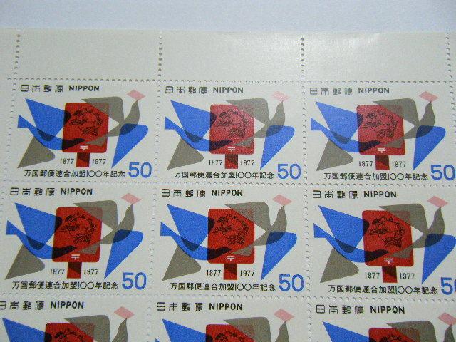 記念切手シート「UPU加盟100年」万国郵便連合加盟100年記念 1977年 50円 20枚 未使用品 【265】_画像4